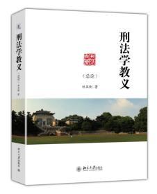 刑法学教义-(总论) 9787301243152
