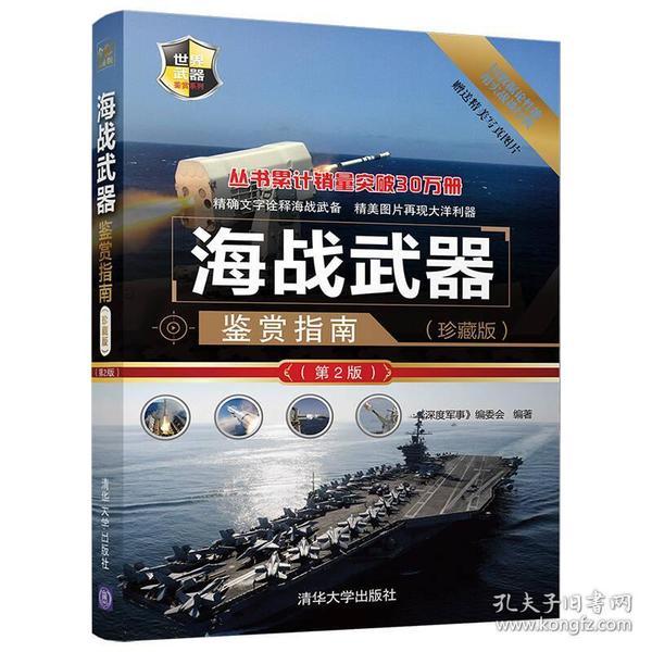 海战武器鉴赏指南(珍藏版)(第2版)