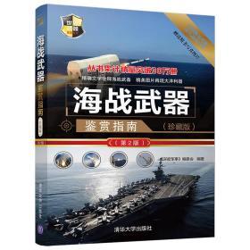 海战武器鉴赏指南(珍藏版)-(第2版)-赠送精美写真图片