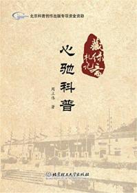 心驰科普-藏绿斋札记