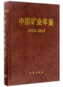 中國礦業年鑒(2014-2015)