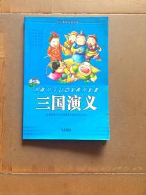 少儿课外必读文库:三国演义