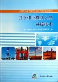 井下作业操作人员井控技术/中国石油化工集团公司井控培训系列教材