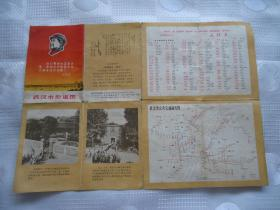 文革地图(武汉市街道图)带主席头像,带语录