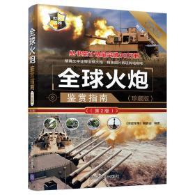 全球火炮鉴赏指南(珍藏版)(第2版)(世界武器鉴赏系列)