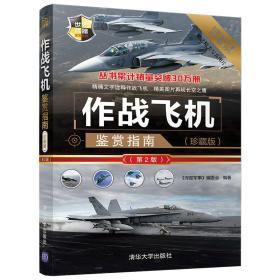9787302509585-at-世界武器鉴赏系列:作战飞机鉴赏指南(珍藏版)(第2版)
