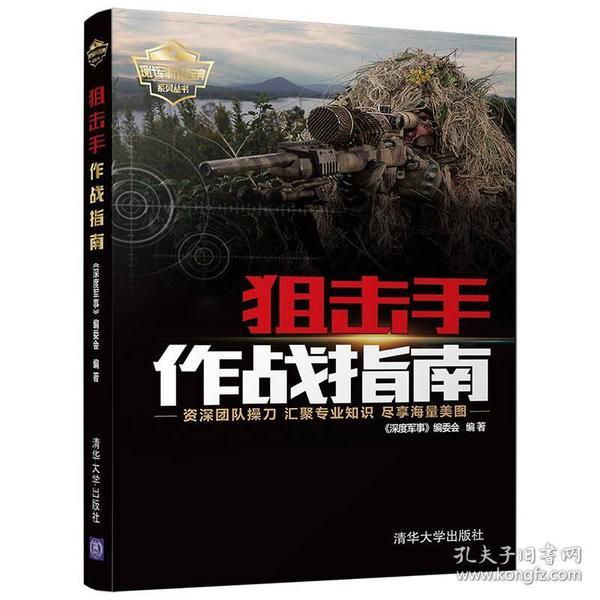 现代军事作战宝典系列丛书:狙击手作战指南