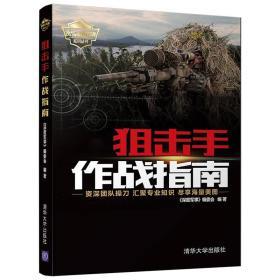 狙击手作战指南(现代军事作战宝典系列丛书)