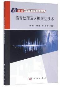 语音处理及人机交互技术