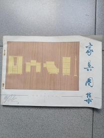 1978年青海人民出版社出版家具图集