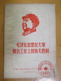 毛泽东思想在大寨财会工作上的伟大胜利