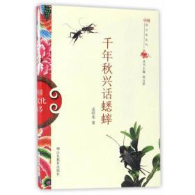 中国俗文化丛书·千年秋兴话蟋蟀