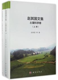 赵其国文集土壤科学卷(上下册)
