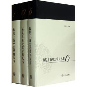 稀见上海史志资料丛书(全10册)