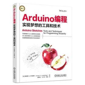 Arduino编程(实现梦想的工具和技术)