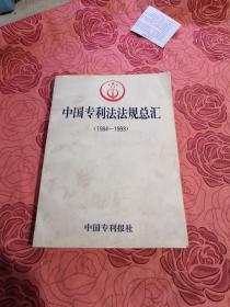 中国专利法法规总汇1984 -1993