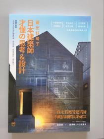 全新正版  现货 《盖出好房子──日本建筑师才懂の思考&设计》