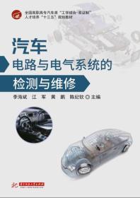汽车电路与电气系统的检测与维修