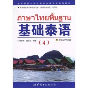 教育部第一批特色专业建设点系列教材:基础泰语4(附光盘)