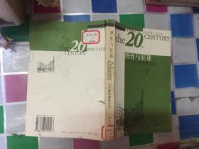 理性与狂迷:二十世纪德国文化 (20世纪世界文化板块)99年1版1印6000册