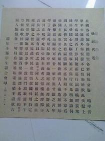 中国革命博物馆 复制品【240X230】