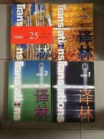 译林杂志2004年1、3、5、6期zwj