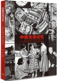 中国生活记忆:追梦进程中的百姓民生