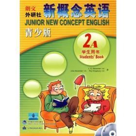 朗文外研社 新概念英语青少年版学生用书2A 少儿英语用书 外语教学与研究出版社新概练系列少儿英语书