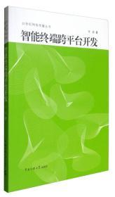 21世纪网络传播丛书:智能终端跨平台开发
