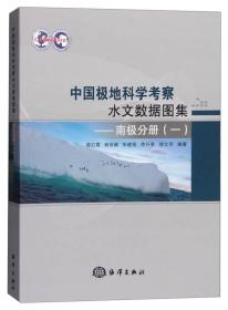 中国极地科学考察水文数据图集:南极分册(一)