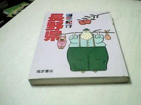 日本原版书:博学纪行――长野県