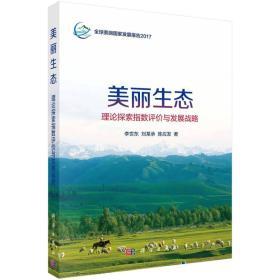 美丽生态:理论探索指数评价与发展战略