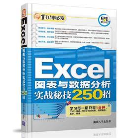 当天发货,秒回复咨询 XIN [正版]Excel图表与数据分析实战秘技250招/1分钟秘笈/李杏林/ 如图片不符的请以标题和isbn为准。