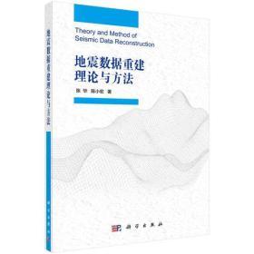 地震数据重建理论与方法