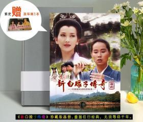 白蛇传 新白娘子传奇 25周年画册