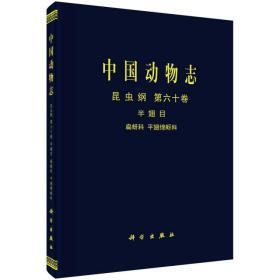 中国动物志 昆虫纲 第六十卷 半翅目 扁蚜科 平翅绵蚜科
