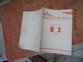 北京市中学课本:语文(第四册)