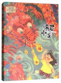 汤汤奇幻童年故事本:愤怒小龙
