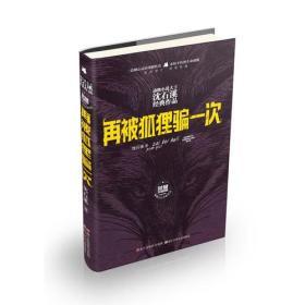 动物小说大王沈石溪经典作品 荣誉珍藏版:再被狐狸骗一次【精装纪念版】