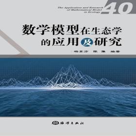 数学模型在生态学的应用及研究:40:40