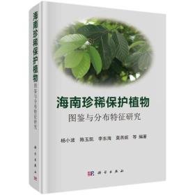 海南珍稀保护植物图鉴与分布特征研究
