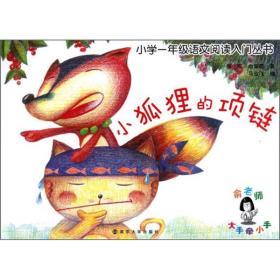 小学1年级语文阅读入门丛书:小狐狸的项链