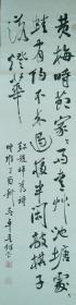 张保平书法艺术四尺对开黄梅时节家家雨