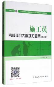 施工员考核评价大纲及习题集(设备方向 第二版)