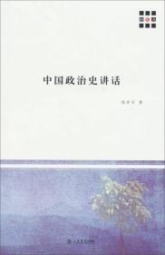新原点丛书:中国政治史讲话