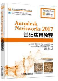 国际BIM系列精品课程先进译丛AutodeskNavisworks2017基础应用教程