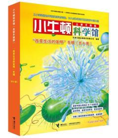 小牛顿科学馆(全新升级版) 改变生活的发明(函套共6册)