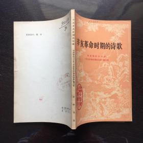 辛亥革命时期的诗歌(1978年)