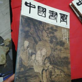 8开--中国书画-2015年第11期
