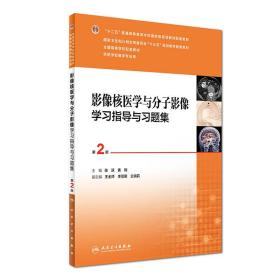 影像核医学与分子影像学习指导与习题集(第2版 供医学影像学专业用)/全国高等学校配套教材